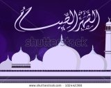 stock-vector-arabic-islamic-calligraphy-of-as-sharus-syam-holy-month-of-ramazan-or-ramadan-text-with-mosque-102442366